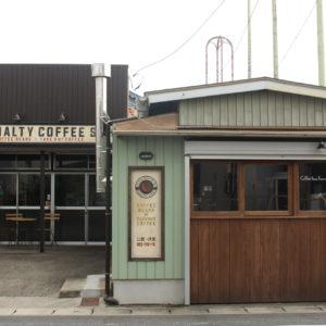 自家焙煎珈琲豆の専門店