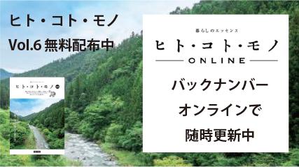 「ヒト・コト・モノ」vol.6 無料配布中です!<br>バックナンバーをオンラインで更新中です!