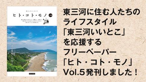 「ヒト・コト・モノ」vol.5 無料配布中です!