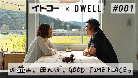10/27(土)・28(日)「山並み、田んぼ、GOOD-TIME PLACE。」
