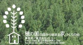 12/5(水)穂の国の森から始まる家づくりの会より お知らせ