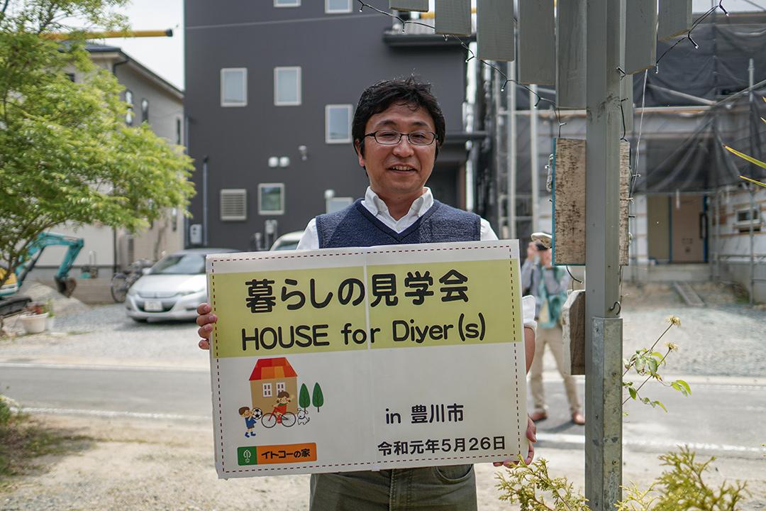5/26 暮らしの見学会「HOUSE for DIYer(s)を見に行こう!」のご報告