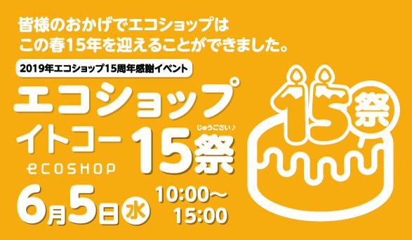 6/5(水)エコショップ15周年感謝イベント「15祭(さい)」