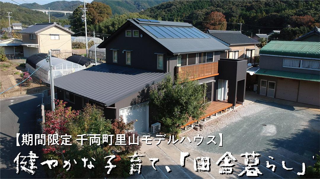 【要予約】[期間限定モデルハウス] 健やかな子育て、「田舎暮らし」~豊川市