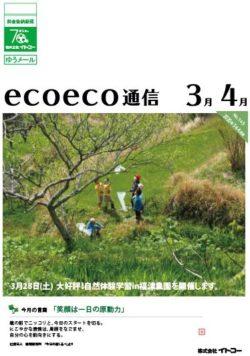 エコエコ通信3月4月発行いたしました。