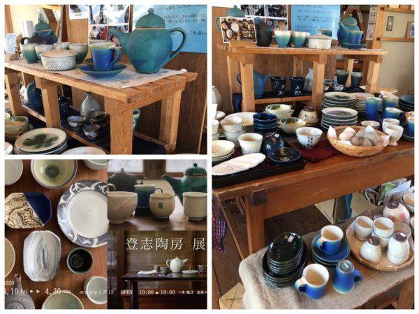 エコショップ企画展 「登志陶房 北海道胆東部地震 で被災した陶芸家の応援企画展」