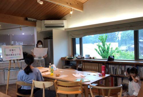 子育てカフェ『子育てが10倍楽しくなる♪個性心理學講座』