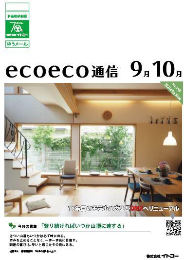 エコエコ通信9月10月号発行しました。