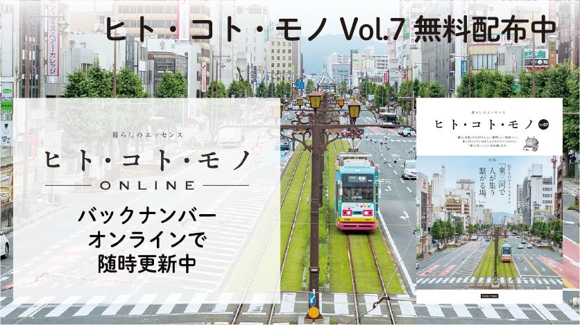 「ヒト・コト・モノ」vol.7 無料配布中です!<br>バックナンバーをオンラインで更新中です!
