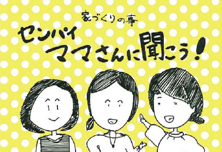 2/12(金)「家づくりの事」先輩ママさんに聞こう!2回目【終了】(前回の動画有ります)