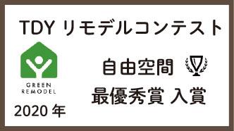 TDYリモデルスコンテスト2020最優秀賞受賞