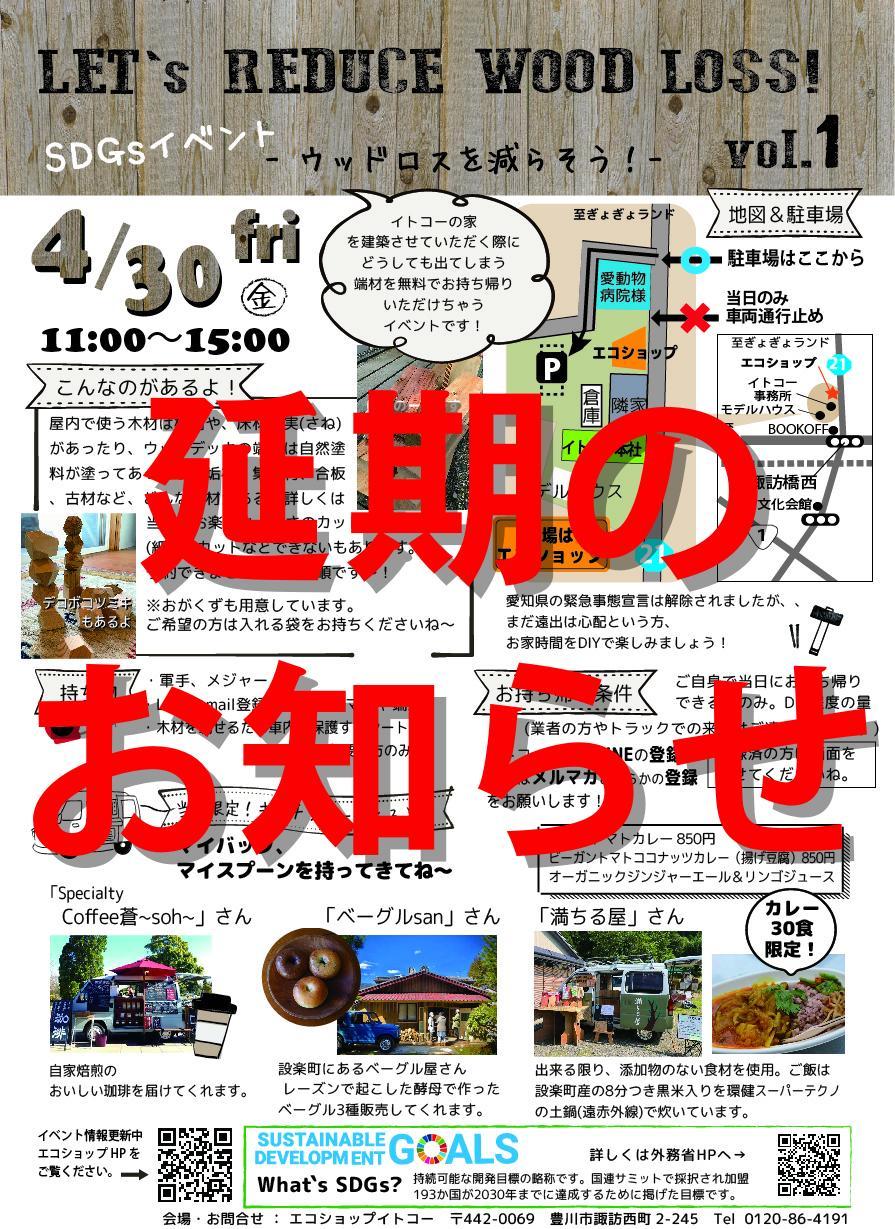 4/30(金)イベント延期のお知らせ「Let's Reduce wood loss!」