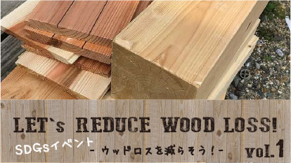 4/30(金)LET's REDUCE WOOD LOSS! vol.1