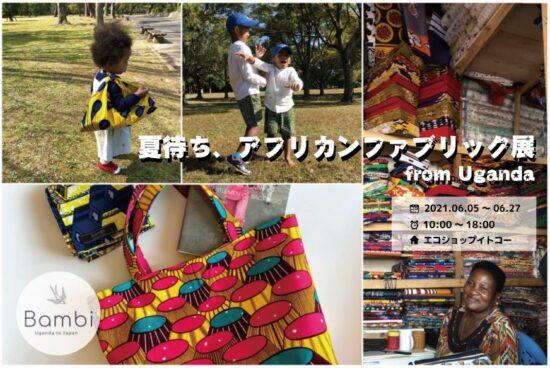 企画展「夏待ち、アフリカンファブリック展」from Uganda