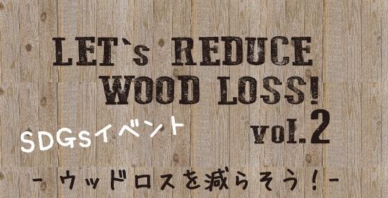 9/18(土)SDG'sイベント~ウッドロスを減らそう!Vol.2