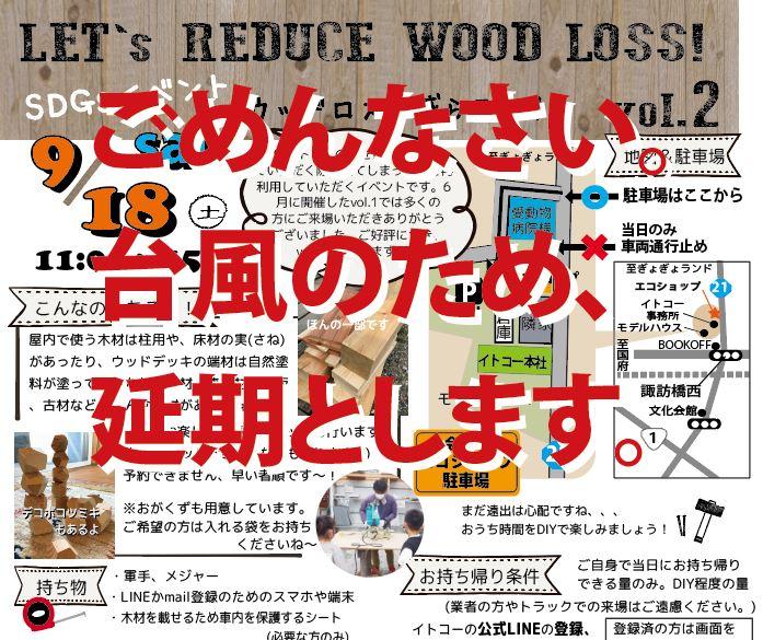 「Let's Reduce Wood Loss!vol2」延期のお知らせ