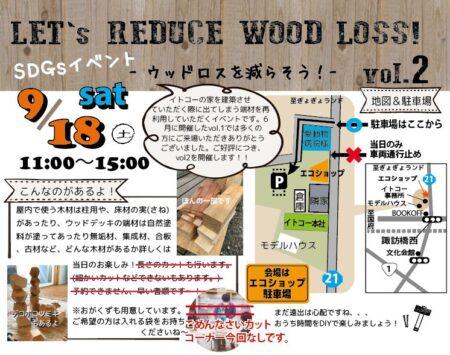 9/18開催決定!LET's REDUCE WOOD LOSS! vol.2~ウッドロスを減らそう!~